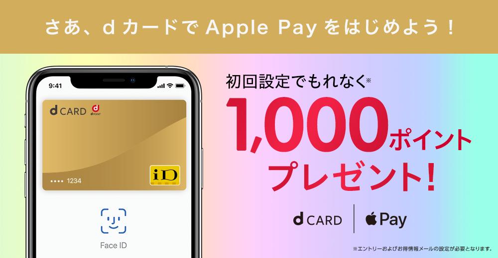 Apple Pay初回設定で1,000ポイントプレゼント!